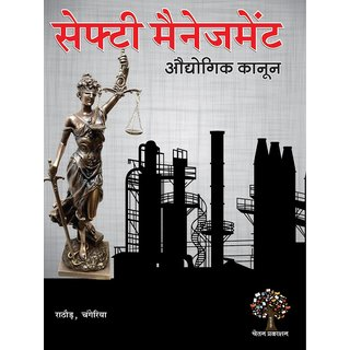 Audhyogik Kanun (Safety Management)-hindi