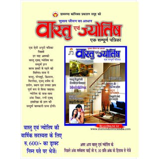 Vastu Monthly Yearly Subscription