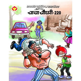 Chacha Chaudhary 220