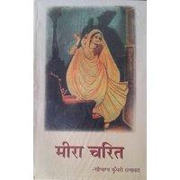 Meera Charit/ Mira Charit Hindi By Saubhagya Kumari Chundawat
