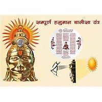 Hanuman Chalisa Pendant with Chain