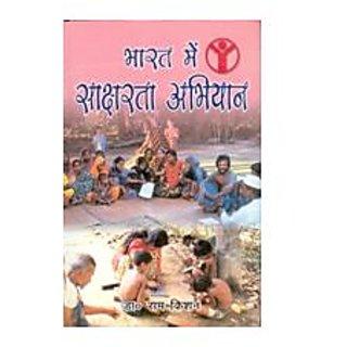 Bharat Mein Saksharta Abhiyan