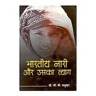 Bharaitya Naari Aur Uska Tyag