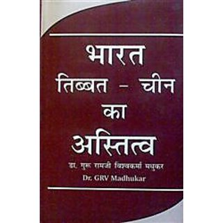 Bharat-Tibet-Chin Ka Astitva