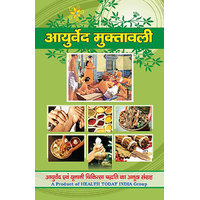 Ayurved Muktavali (Ayurvedic Book Hindi)