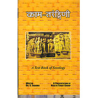 Kamtarngini (Problem Treatment in Ayurvedic Medicine ) Hindi Book By Health Today (Paper Back)