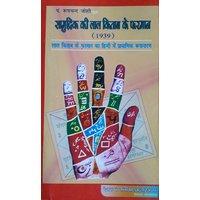 SAMUDRIK KEE LAL KITAB KE FARMAN (1939) BY Pt. Roop Chand Joshi with COPPER YANTRA