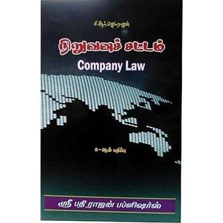 Company Law ( )