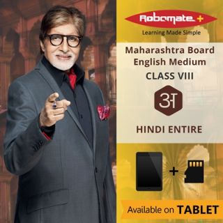 Robomate+ Maharashtra BoardEngViiiHindientire (Tablet)