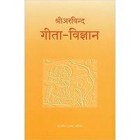 Gita-Vigyan (Hindi) Paperback
