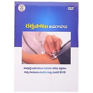 RAKTHAPOTU AVAGAHANA DVD - MEDICAL TUTOR DVD