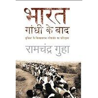 Bharat Gandhi Ke Baad (Paperback, Ramchandra Guha)