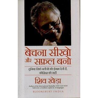 Bechana Seekho Aur Safal Bano (Paperback  Shiv Khera)