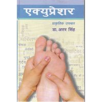 Acupressure - Dr. Atter Singh - Hindi