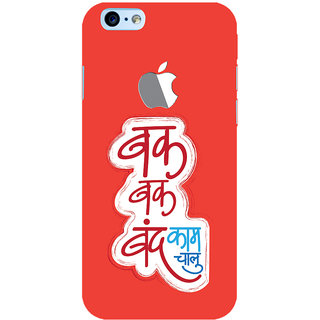 Oyehoye New Apple iPhone 6 with Logo Mobile Phone Back Cover With Bak Bak band Kam Chaalu Quirky - Durable Matte Finish Hard Plastic Slim Case