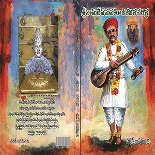 Sri Namdev Maharaj Jeevitha charithra