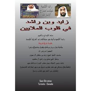 Zayed  Bin Rashid - Makers of Real Change