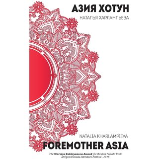 Foremother Asia