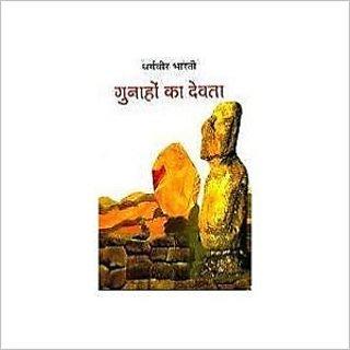 Gunaho Ka Devata by Dharamveer Bharti (Hindi) Hardcover With Wooden Book Stand