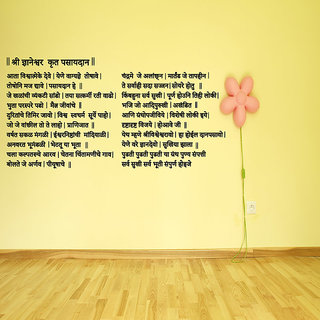 Pasaydaan Wall Decal