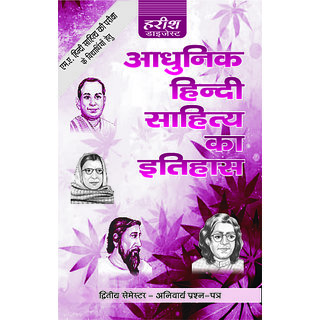 Adhunik Hindi Shahitya Ka Itihas