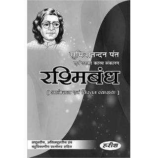 Rashmibandh - Sumitrananad Pant