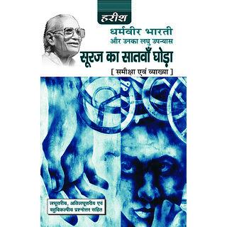 Suraj Ka Saatwa Ghora -Dharam Veer