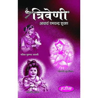 Tirveni - Ram Chandra Shukla