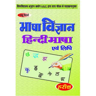 Bhasha Vigyan & Hindi Bhasha