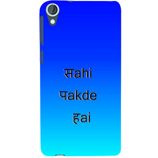 ifasho sahi pakde hain hindi quotes Back Case Cover for HTC Desire 820
