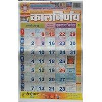 Kalnirnay Calendar 2017 (Hindi) With Kaldarshak Raghunath Jantri - 2017