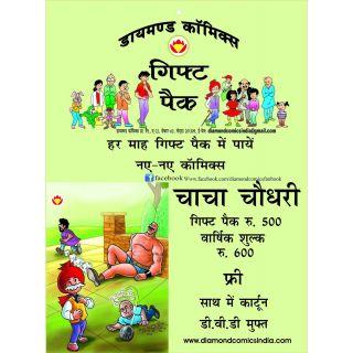 Chacha Chaudhary Gift Pack