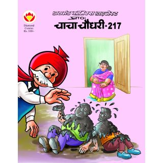 Chacha Chaudhary 217