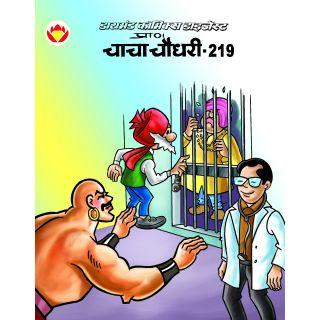 Chacha Chaudhary 219