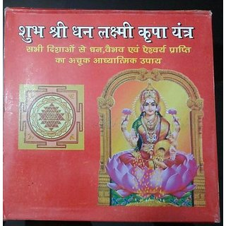 Shubh Shree Dhan Laxmi Kripa Yantra