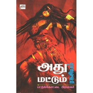 Athu Mattum Ragasiyam (tamil books)