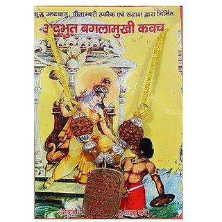 Shri Baglamukhi Kawach  Baglamukhi Kawach