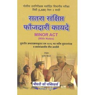 Minor Act With Notes [Marathi] (Marathi)