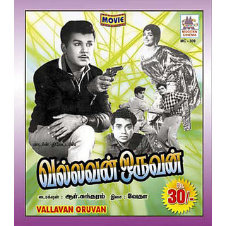 Vallavan Oruvan - GoldenCinema - Jeyshankar Hits