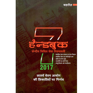 Bahri's HANDBOOK for Central Government Employees 2017 (IN HINDI)