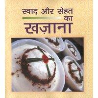 Swaad And Sehat ka Khazana Cook Book