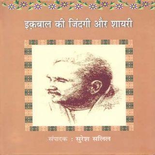 Iqbal Ki Zindagee Aur Shairee