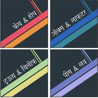 10 Am Hindi Coasters (set Of 4 - Sunboard)