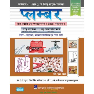 plumber theory in hindi pdf