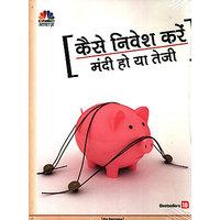 Kiase Nivesh Karein -- Mandi Ho ya Teji (Hindi)