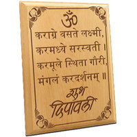 Shubh Deepavali Wooden Engraved Plaque