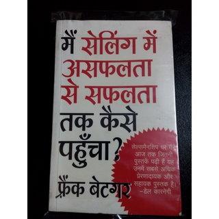 Main Selling Me Asafalta Se Safalta Tak Kaise Pahucha  By frank bettger