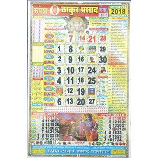 Rupesh Thakur Prasad Calendar- 2018 / Rupesh Thakur Kaldarshak ...