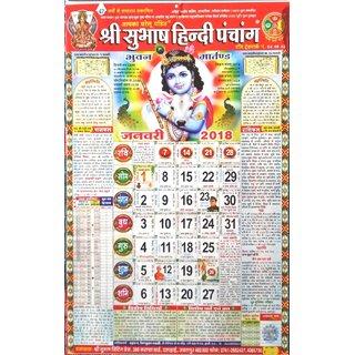 Shri Subhash Hindi Panchang/Calendar- 2018 / Sri Subhash Calendar ...