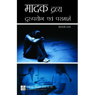BSWE006 Substance Abuse and Counselling  (IGNOU Help book for BSWE-006  in Hindi Medium)